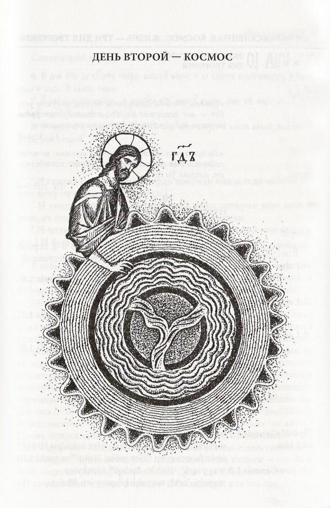 Der zweite Tag der Schöpfung, Ikone, Ikonenmaler Alexander Stoljarov