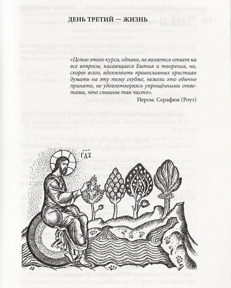 Der dritte Tag der Schöpfung, Ikone, Ikonenmaler Alexander Stoljarov